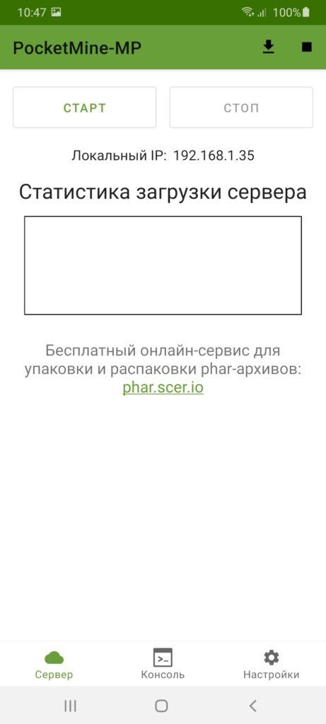 PocketMine Сервер