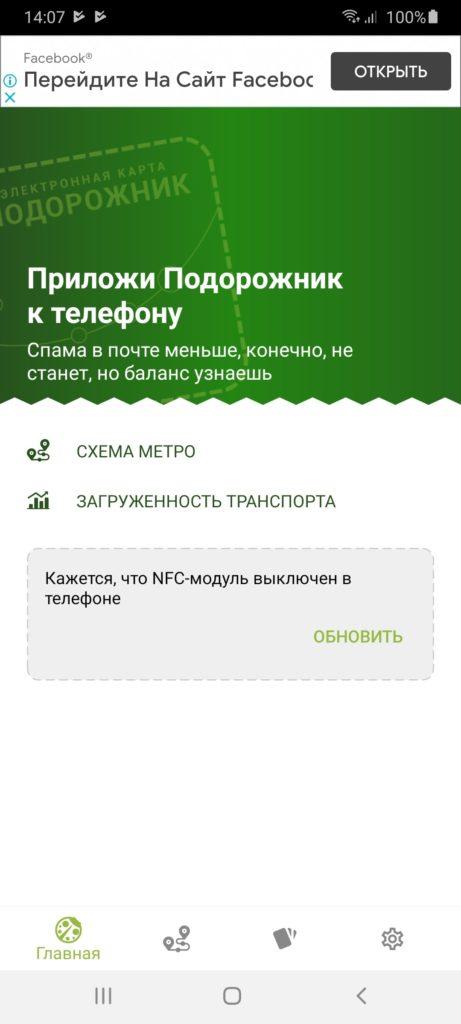 Подорожник СПб Главная