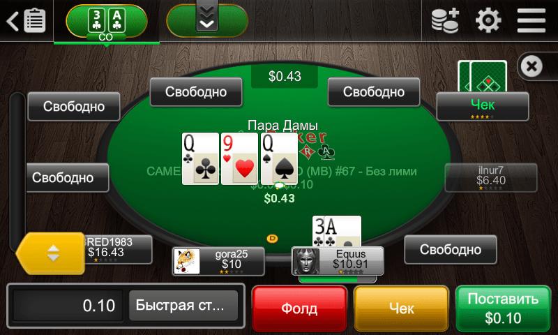 Покер Мира Игра
