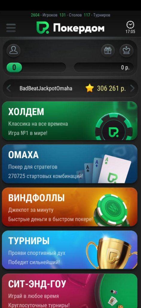 Покердом Основная страница