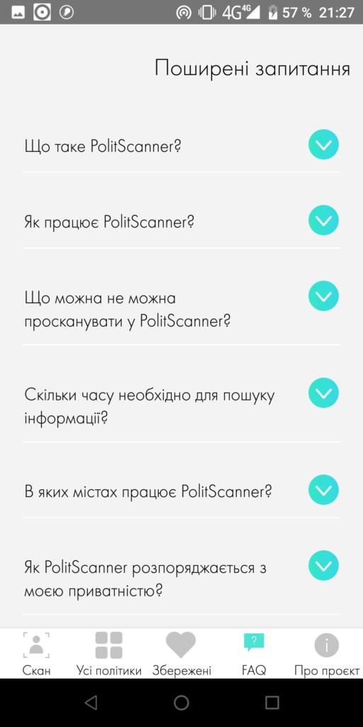 PolitScanner Информация