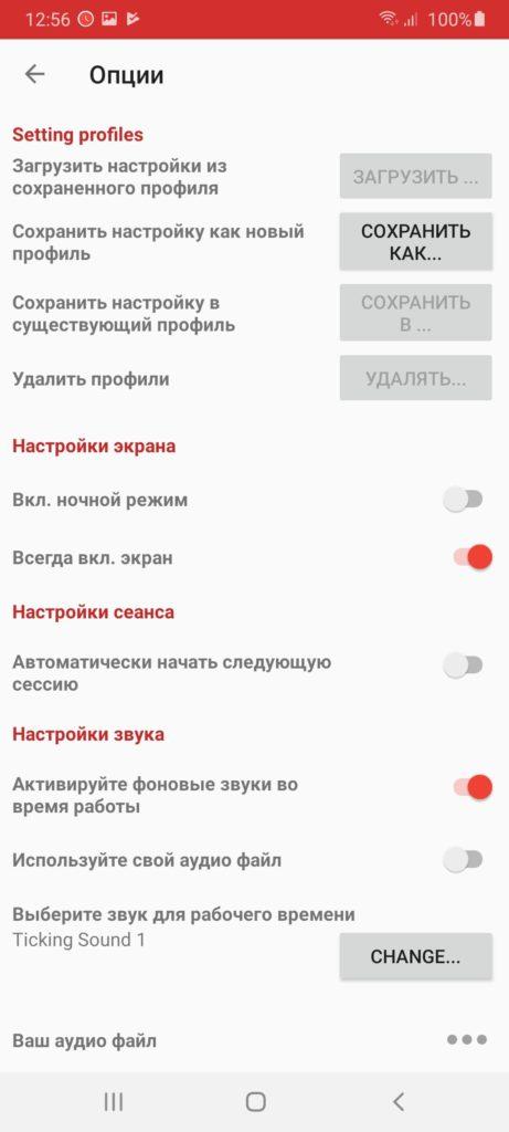 Pomodoro Smart Timer Опции