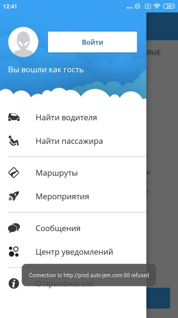 Попутчик Главное меню