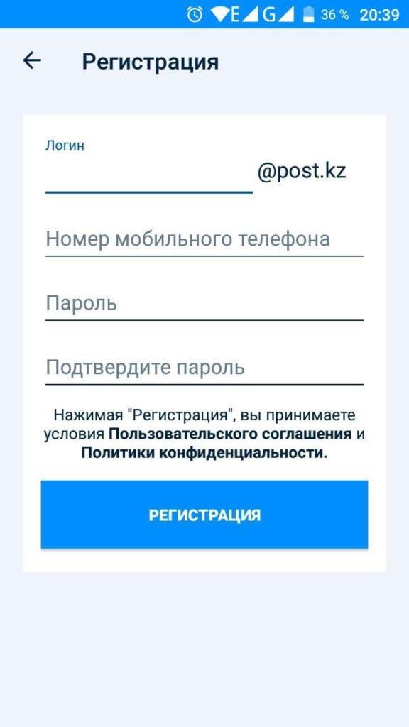 Post kz Регистрация