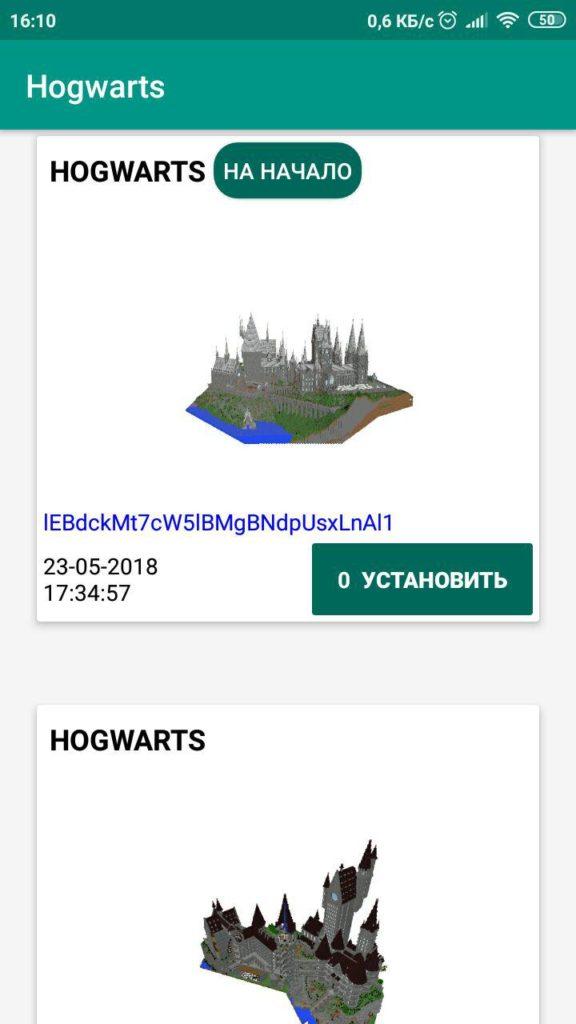 Постройки для Майнкрафт Hogwarts
