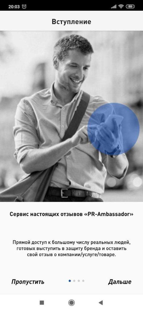 PR Ambassador Возможности