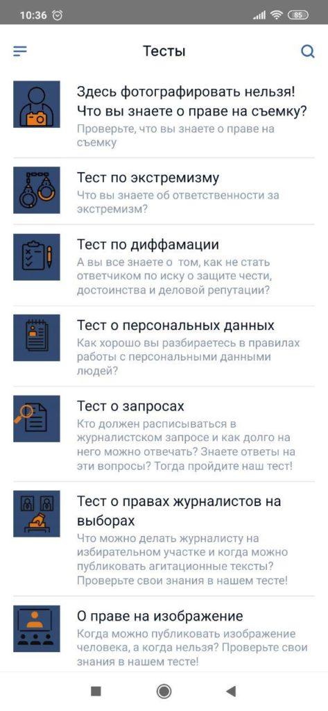 Право для журналистов Тесты