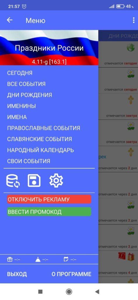 Праздники России Меню