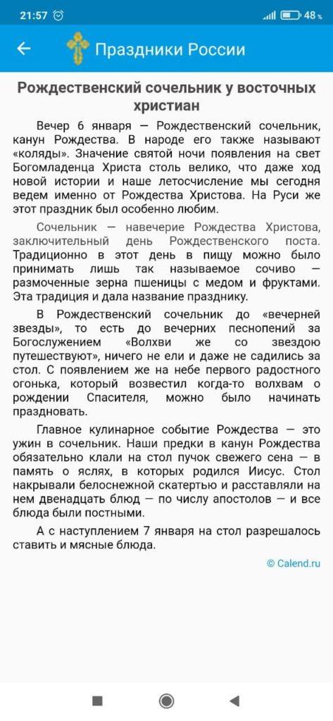 Праздники России Описание