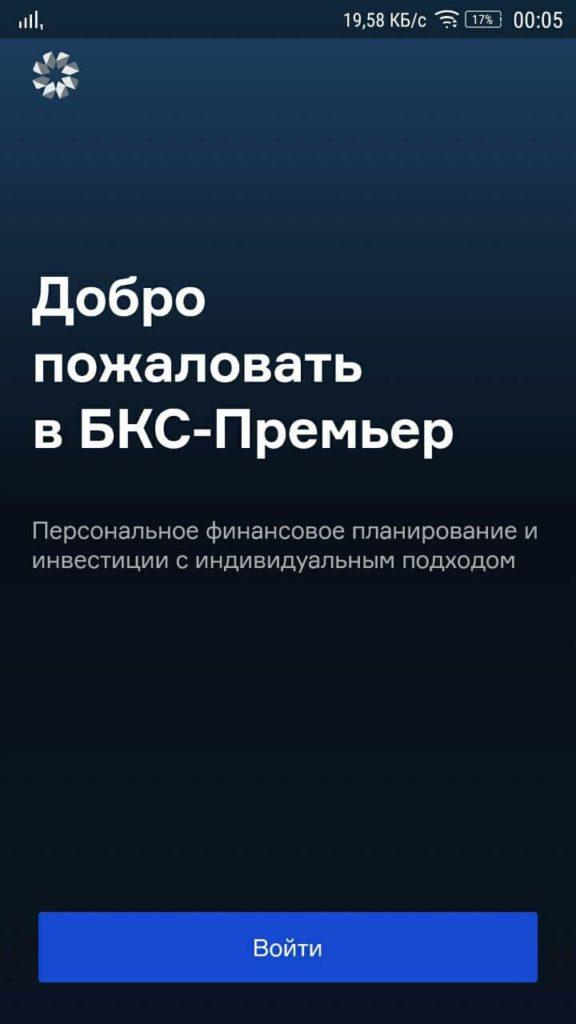 Премьер БКС Стартовая страница