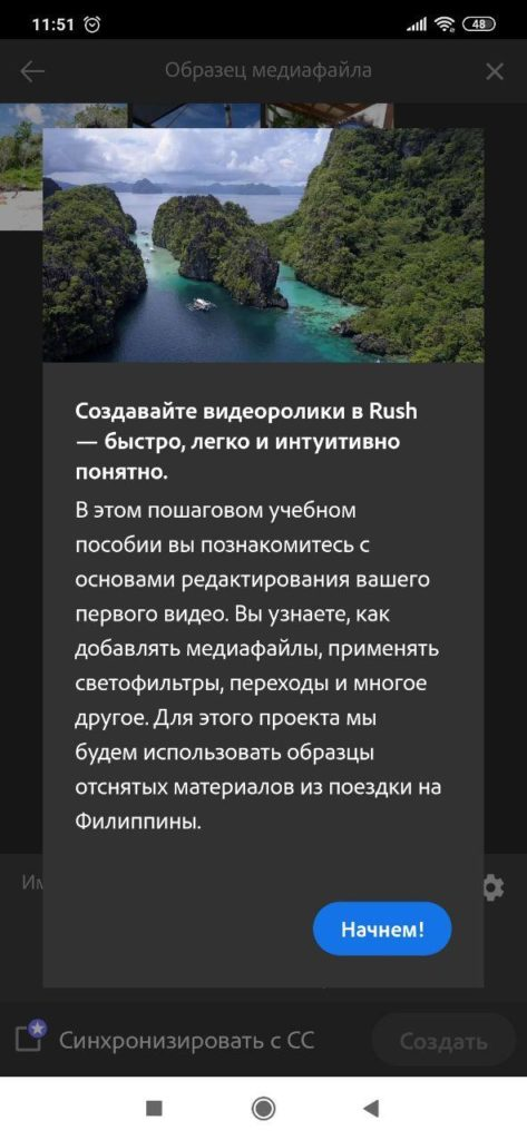 Premiere Rush Инструкция