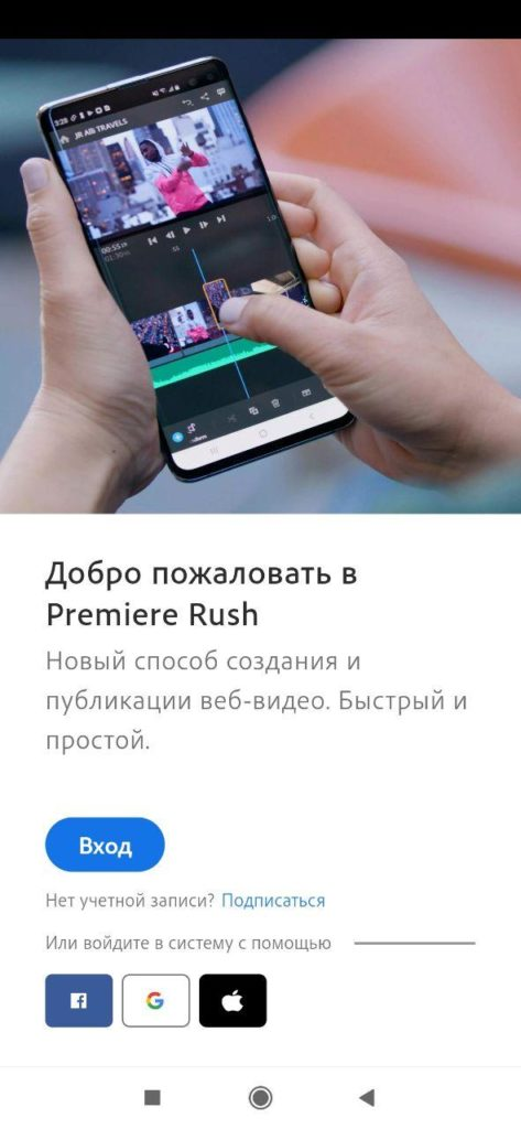 Premiere Rush Вход