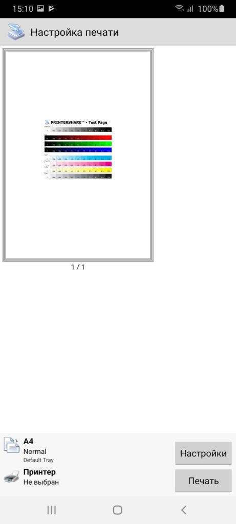 PrinterShare Настройка печати
