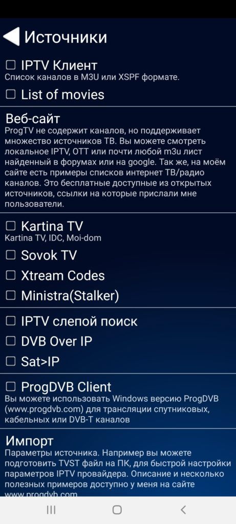 ProgTV Источники