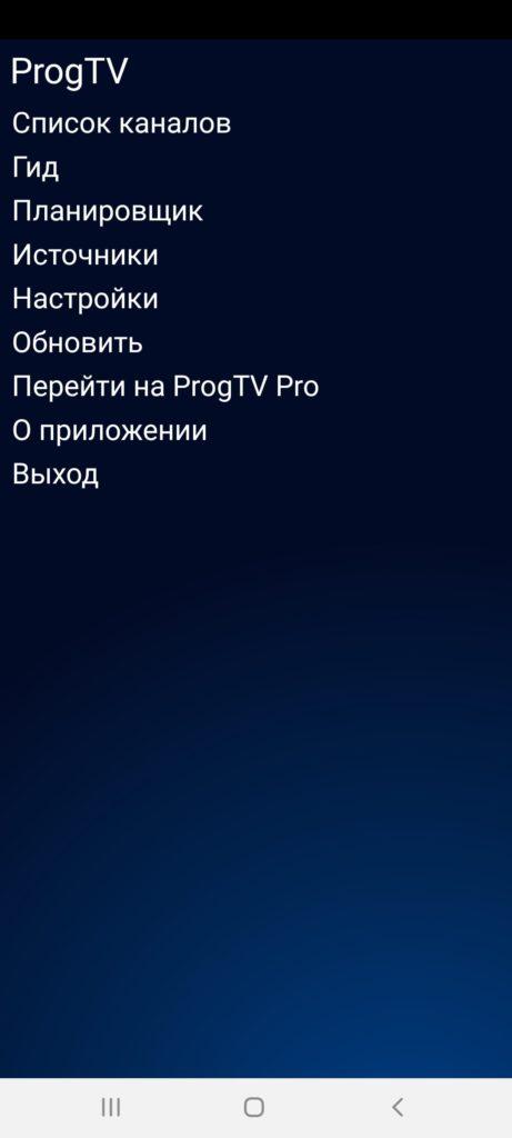 ProgTV Меню
