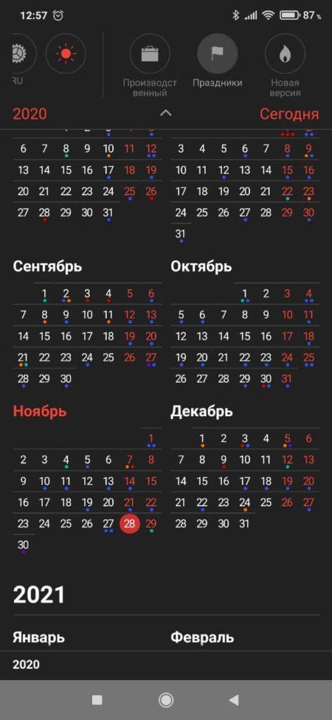 Производственный календарь Месяцы