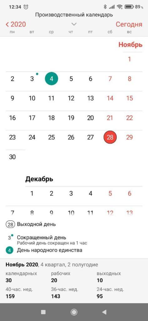 Производственный календарь Праздники