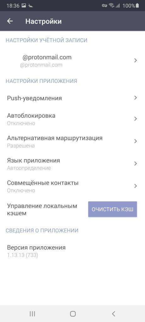 ProtonMail Настройки