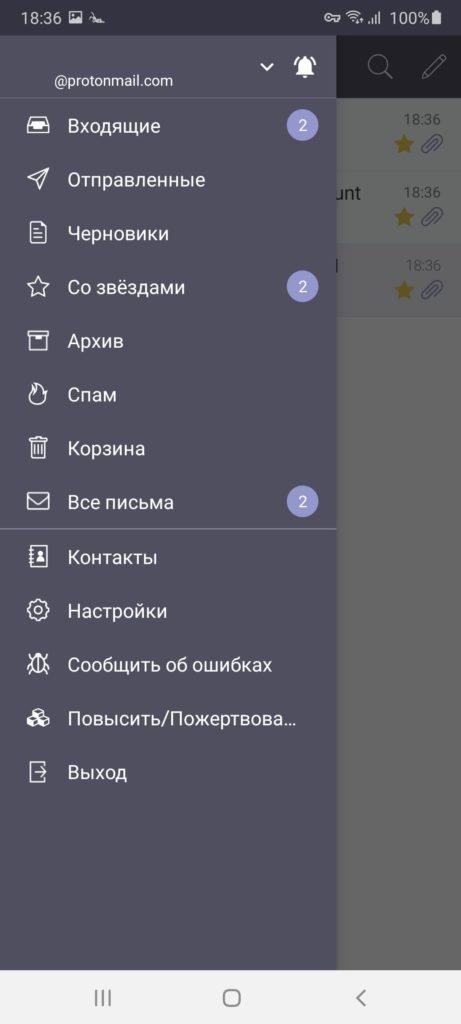 ProtonMail Папки