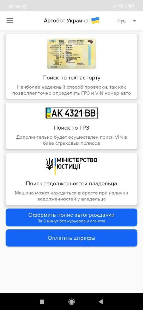 Проверка авто по базе МВД Украины Инструкция