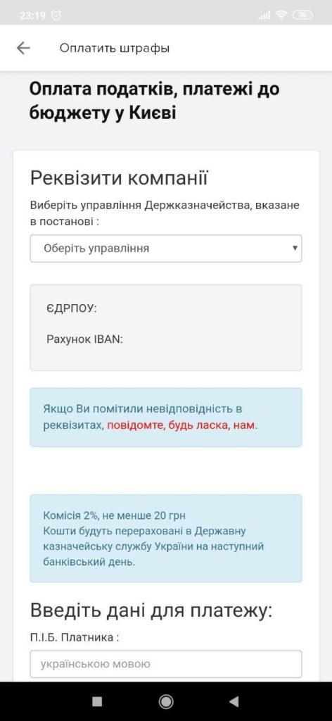 Проверка авто по базе МВД Украины Оплата