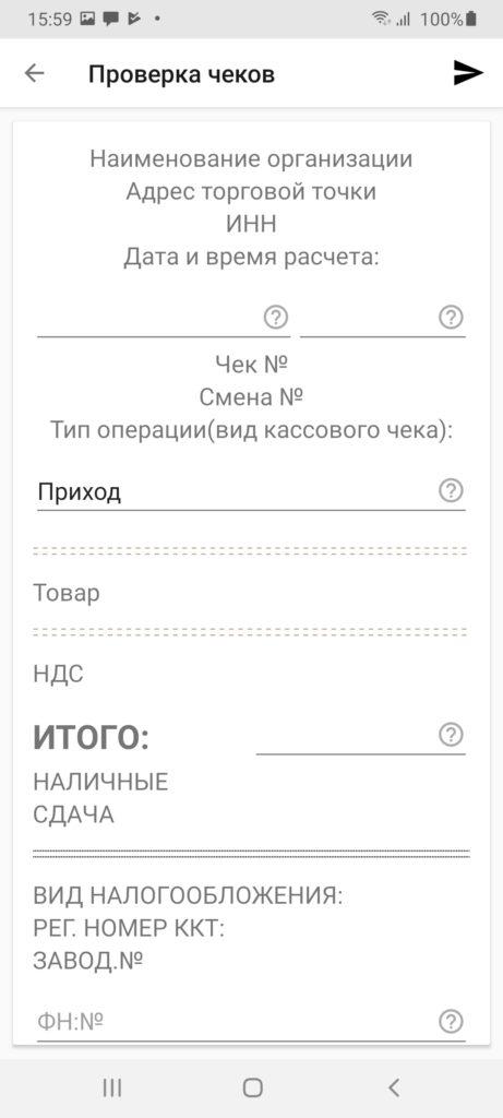 Проверка чеков ФНС России Ввод