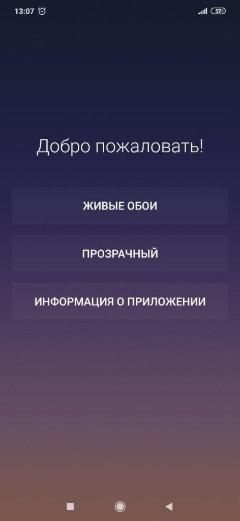 Прозрачный экран и живые обои Меню