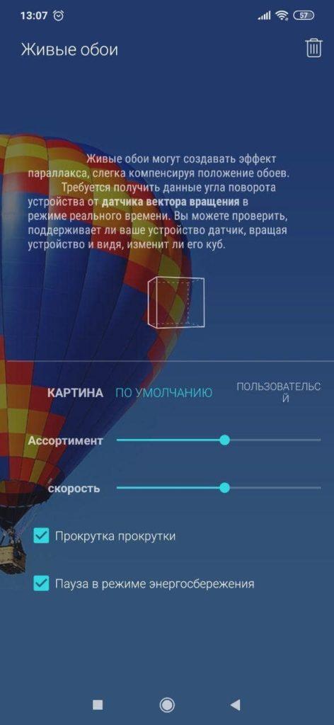 Прозрачный экран и живые обои Настройки
