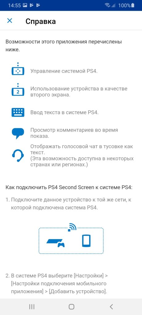 PS4 Second Screen Справка