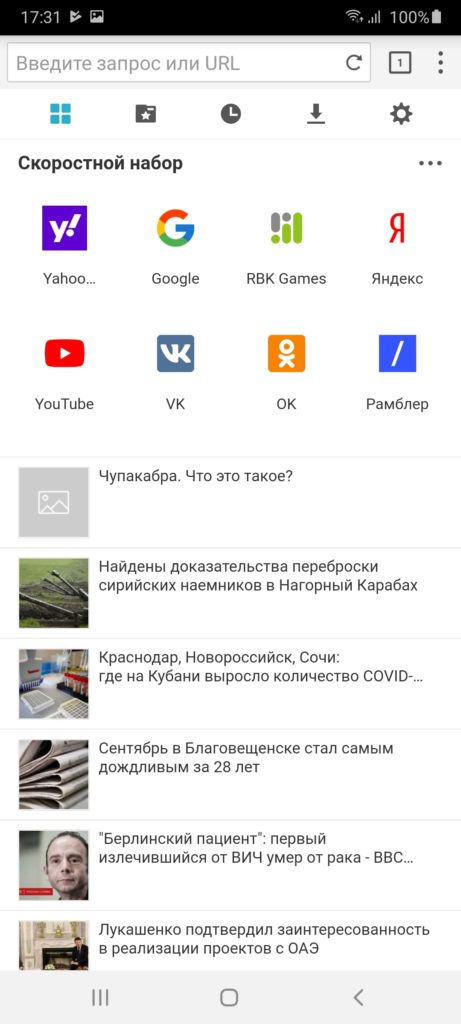 Puffin Web Browser Главная