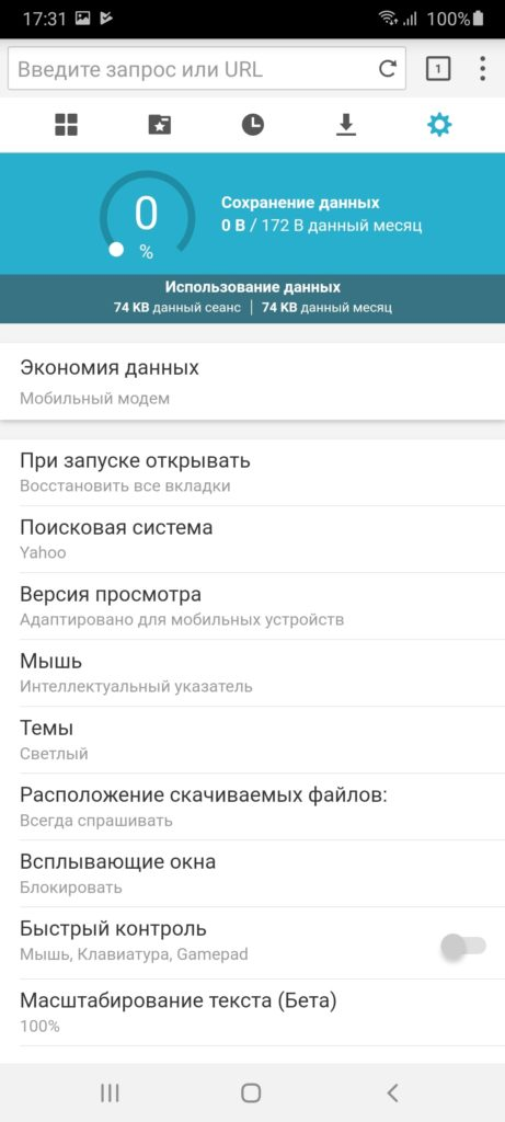 Puffin Web Browser Настройки
