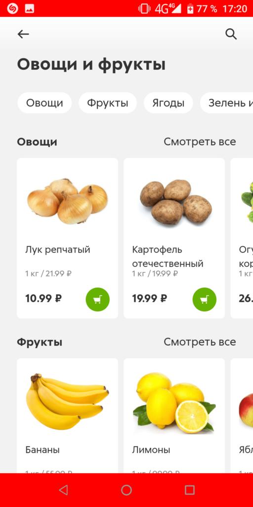 Пятёрочка Доставка Овощи и фрукты