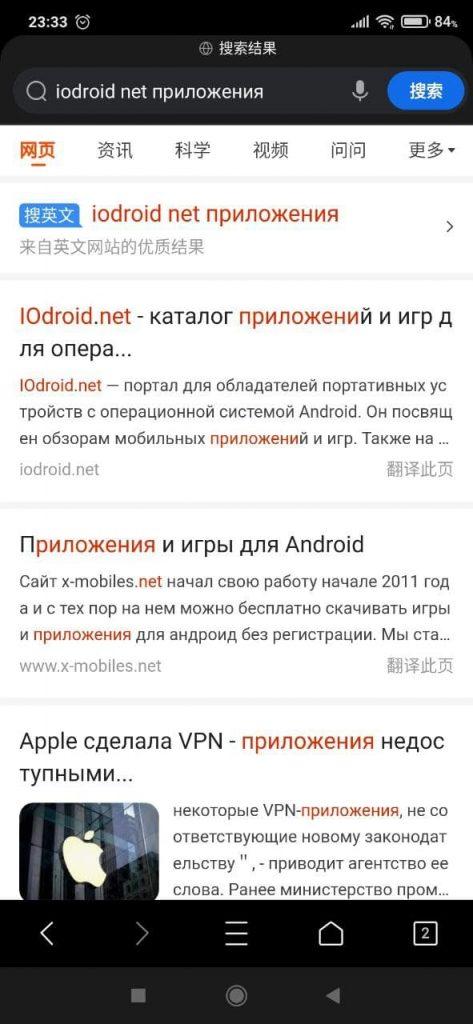 QQ Browser Сайты