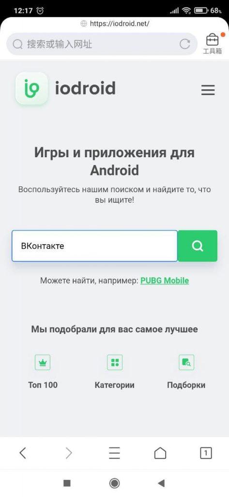 QQ Browser Страница