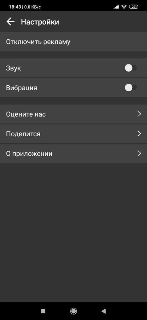 QR Сканер Настройки