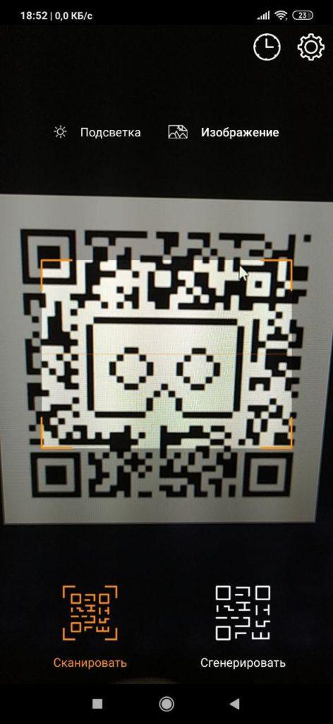 QR Сканер Сканирование