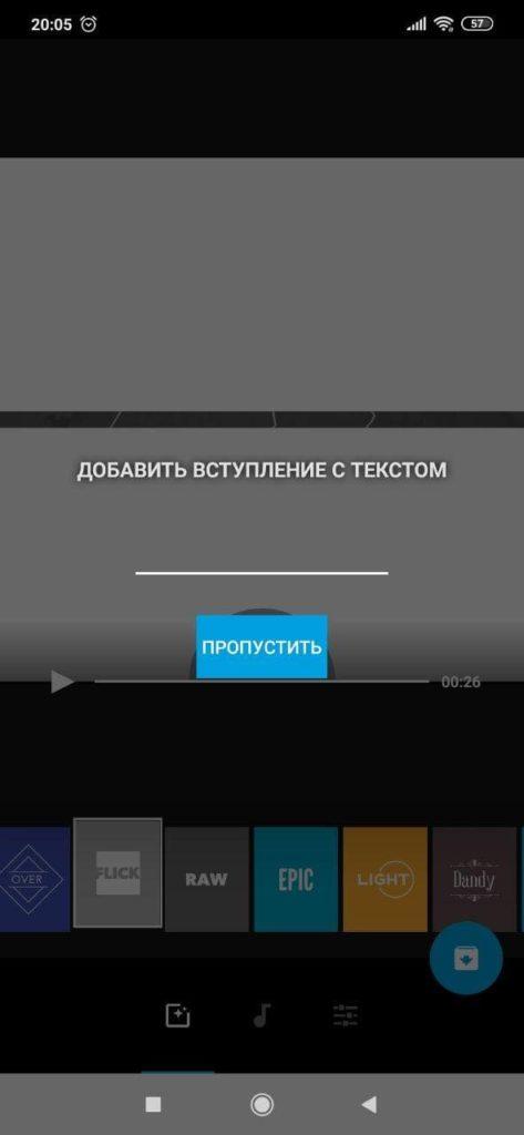 Quik Редактор