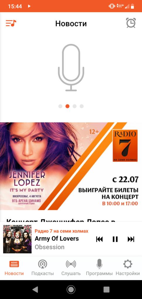Радио 7 на семи холмах Новости