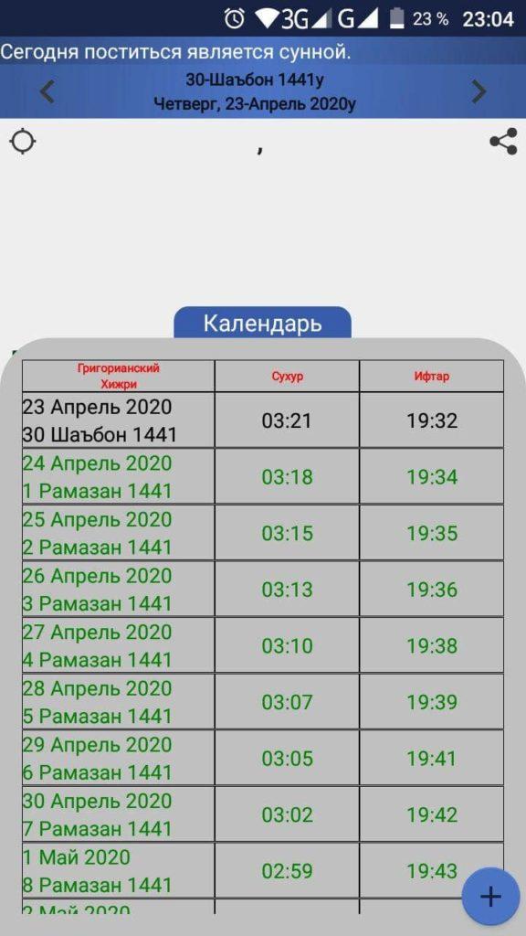 Ramazon Taqvimi 2020 Календарь