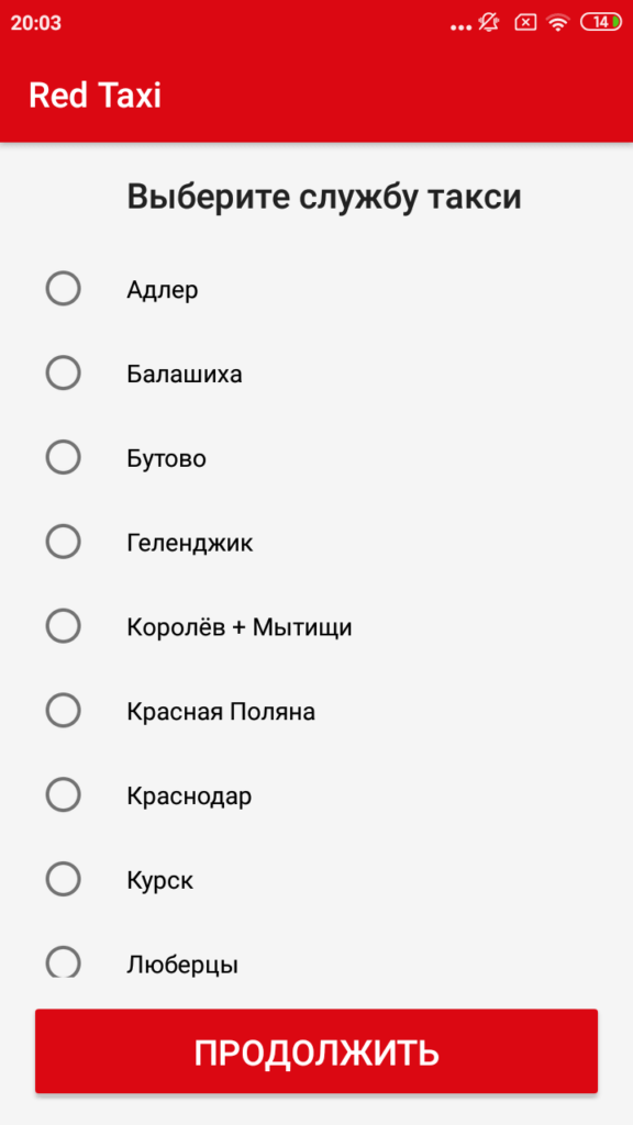 RED TAXI Выбор города