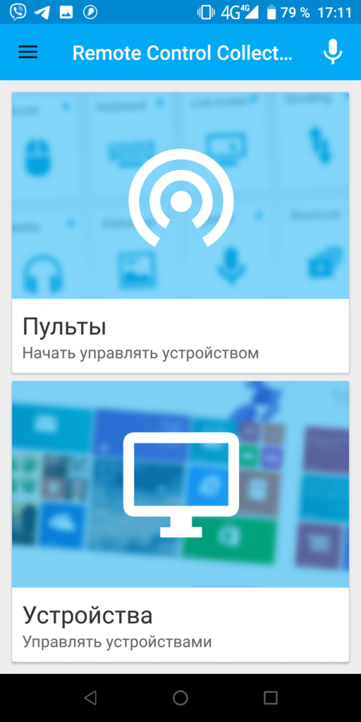Remote Control Collection Главная страница