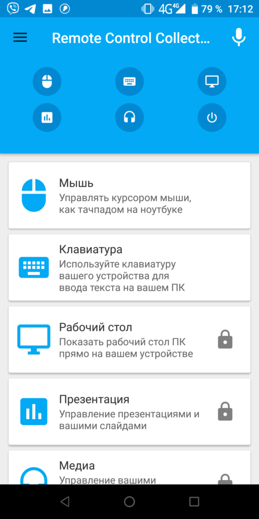 Remote Control Collection Пульты