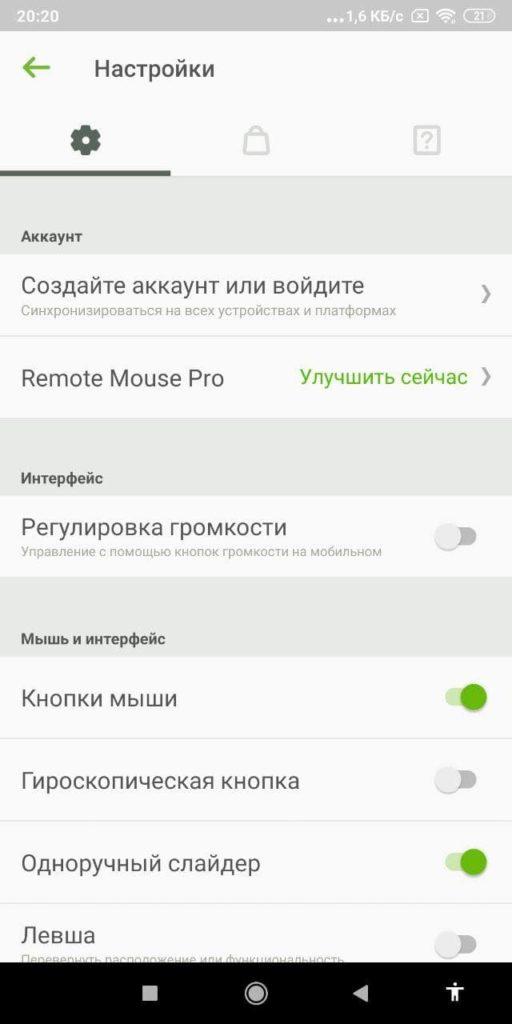 Remote Mouse Настройки