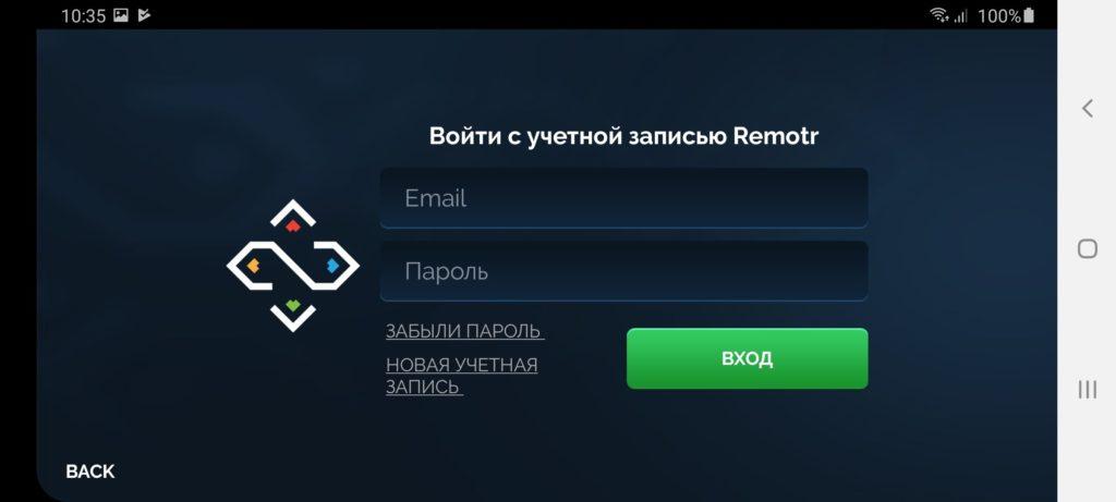 Remotr Вход