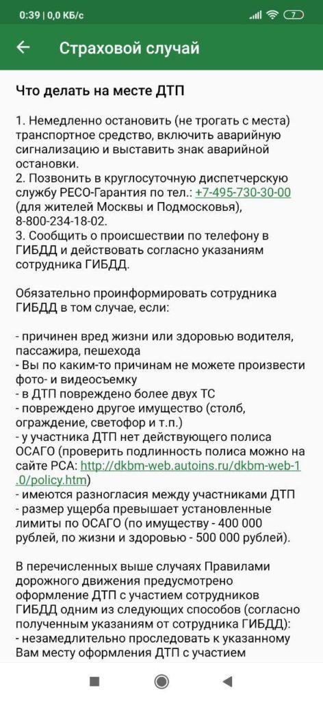 РЕСО Мобайл Страховой случай
