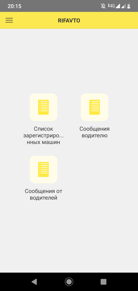 Риф Авто Главный экран