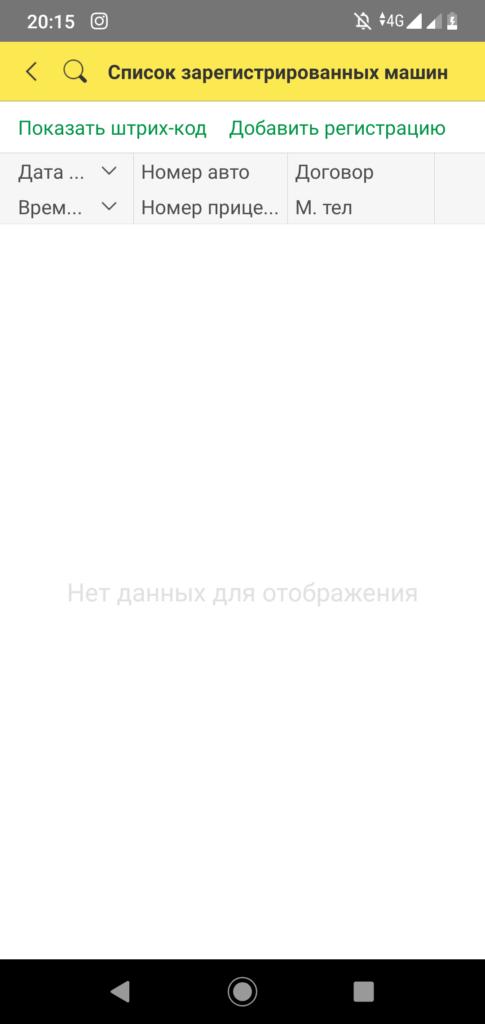 Риф Авто Список машин