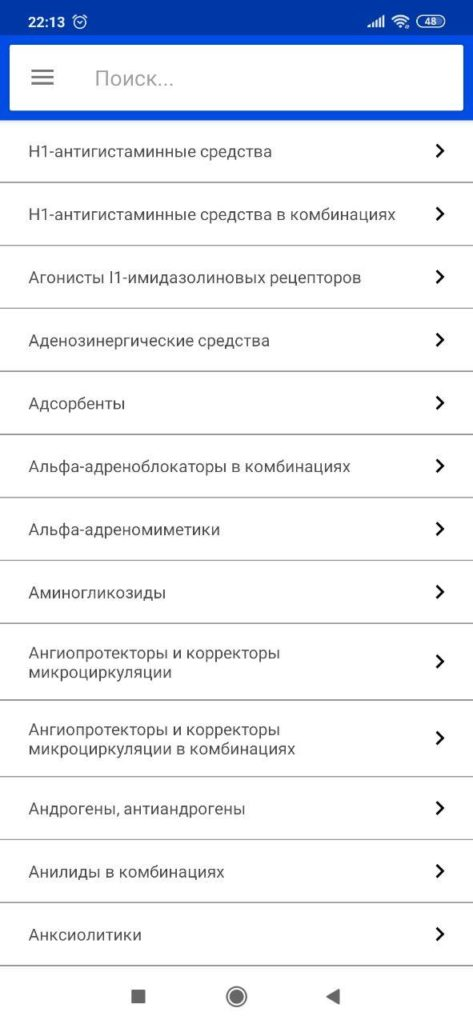 РЛС Энциклопедия лекарств Каталог
