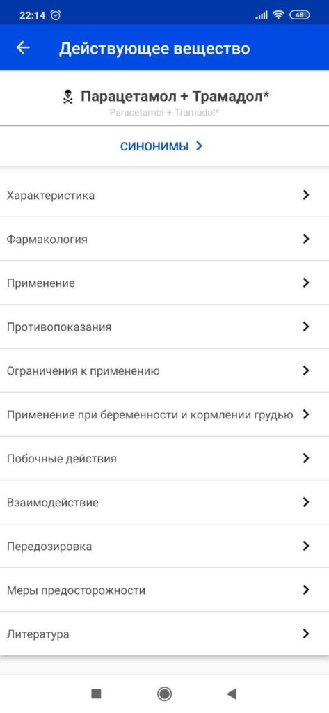 РЛС Энциклопедия лекарств Препарат