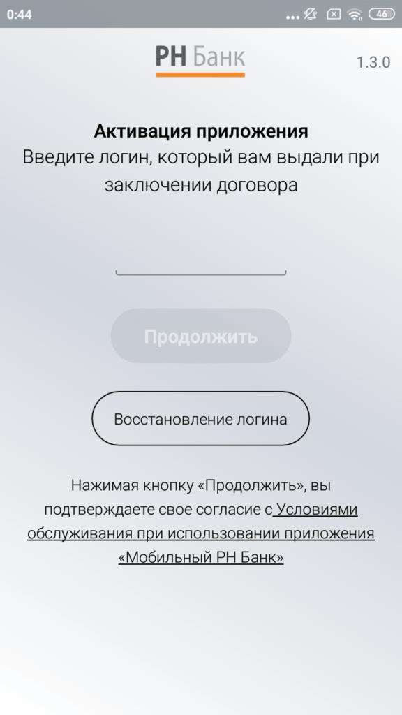РН Банк Экран авторизации